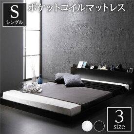 スタイリッシュ ローベッド すのこベッド シングルサイズ ポケットコイルマットレス付き 宮棚付き 二口コンセント付き 木目調 通気性抜群 メラミン樹脂加工板 頑丈 ブラック