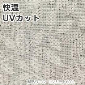 断熱 遮熱 レースカーテン 幅100×丈133cm 2枚 省エネ 断熱リーフ UV80%カット 九装
