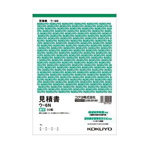 コクヨ 複写簿(カーボン紙必要)見積書B5タテ型 18行 50組 ウ-6N 1セット(10冊)