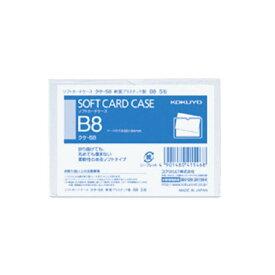 コクヨ ソフトカードケース(軟質)B8クケ-58 1セット(400枚)