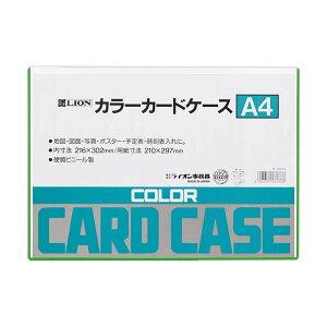 (まとめ) ライオン事務器 カラーカードケース硬質タイプ A4 緑 塩化ビニール 262-73 1枚 【×50セット】