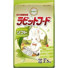 (まとめ)動物村 ラビットフード ソフト 2.5kg (ペット用品)【×4セット】