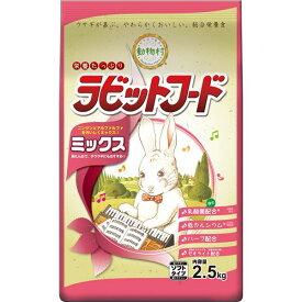 (まとめ)動物村 ラビットフード ミックス 2.5kg (ペット用品)【×4セット】