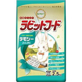(まとめ)動物村 ラビットフード チモシー 2.5kg (ペット用品)【×4セット】