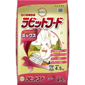 動物村 ラビットフード ミックス 4.5kg (ペット用品)