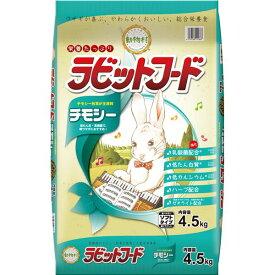 動物村 ラビットフード チモシー 4.5kg (ペット用品)