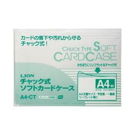 (まとめ) ライオン事務器チャック式ソフトカードケース A7 透明 オレフィン A7-CT 1枚 【×100セット】