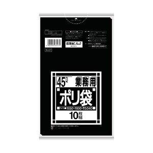 【クーポン配布中】日本サニパック Nシリーズポリ袋 厚口黒 45L N-47 1セット(400枚:10枚×40パック)