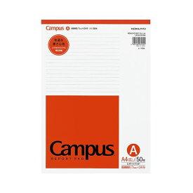 (まとめ) コクヨ キャンパスレポートパッド(薄口) A4 A罫7mm 34行 50枚 レ-110A 1冊 【×50セット】
