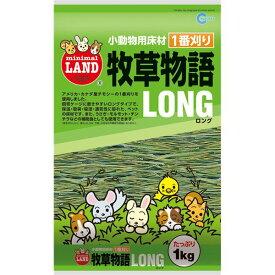 (まとめ)牧草物語ロング 1kg(ペット用品)【×10セット】