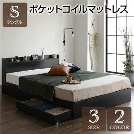 収納ベッド シングル 引き出し付き 木製 棚付き 宮付き コンセント付き ブラック シングルベッド ポケットコイルマットレス付き
