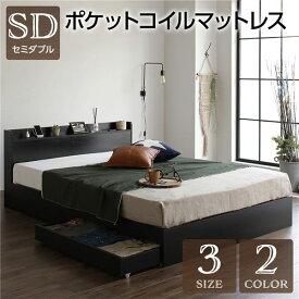 収納ベッド セミダブル 引き出し付き 木製 棚付き 宮付き コンセント付き ブラック セミダブルベッド ポケットコイルマットレス付き