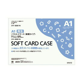 【スーパーセールでポイント最大44倍】(まとめ) コクヨ ソフトカードケース(軟質) A1クケ-3061N 1枚 【×10セット】