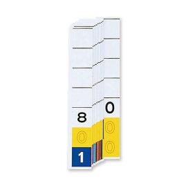 【クーポン配布中】(まとめ)リヒトラブ カラーナンバー見出し紙ターミナルデジット3桁 「801」〜「999」・「000」 HK784-8 1箱(200枚)【×2セット】