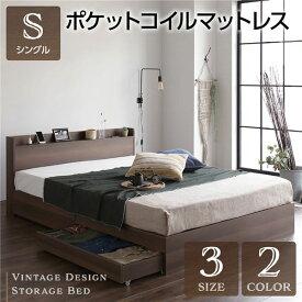 収納ベッド シングル 引き出し付き 木製 棚付き 宮付き コンセント付き ブラウン シングルベッド ポケットコイルマットレス付き