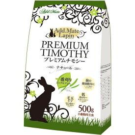 (まとめ)アドメイト ラパン プレミアムチモシーナチュール シングルプレス 500g(ペット用品)【×5セット】