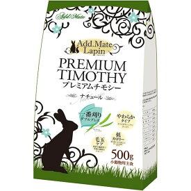 (まとめ)アドメイト ラパン プレミアムチモシーナチュール ダブルプレス 500g(ペット用品)【×5セット】