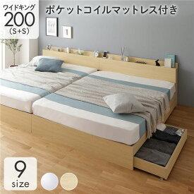 連結 ベッド 収納付き ワイドキング200(S+S) 引き出し付き キャスター付き 木製 宮付き コンセント付き ナチュラル ポケットコイルマットレス付き