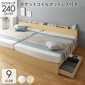 連結 ベッド 収納付き ワイドキング240(S+D) 引き出し付き キャスター付き 木製 宮付き コンセント付き ナチュラル ポケットコイルマットレス付き