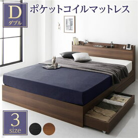 ベットダブル 収納付きベットマットレス付き フレーム ダブルベット木製ベットダブルサイズ 宮棚 棚付き コンセント付き 収納ベッド ベット 引き出し付きベット