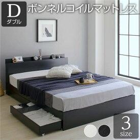 ベッド 収納付き 引き出し付き 木製 棚付き 宮付き コンセント付き シンプル グレイッシュ モダン ブラック ダブル ボンネルコイルマットレス付き