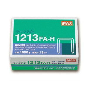 【クーポン配布中】マックス ホッチキス針大型12号シリーズ 100本連結×16個入 1213FA-H 1セット(10箱)