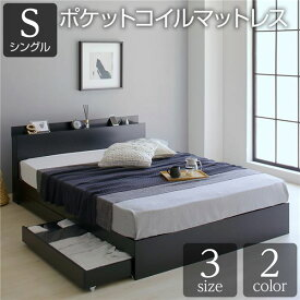 ベッド 収納付き 引き出し付き 木製 棚付き 宮付き コンセント付き シンプル グレイッシュ モダン ブラック シングル ポケットコイルマットレス付き