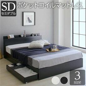 ベッド 収納付き 引き出し付き 木製 棚付き 宮付き コンセント付き シンプル グレイッシュ モダン ブラック セミダブル ポケットコイルマットレス付き