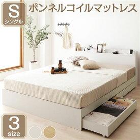 ベットシングル 収納付きベットマットレス付き フレーム シングルベット木製ベットシングルサイズ 宮棚 棚付き コンセント付き 収納ベッド ベット 引き出し付きベット