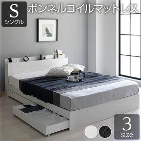 ベッド 収納付き 引き出し付き 木製 棚付き 宮付き コンセント付き シンプル グレイッシュ モダン ホワイト シングル ボンネルコイルマットレス付き