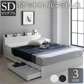 ベッド 収納付き 引き出し付き 木製 棚付き 宮付き コンセント付き シンプル グレイッシュ モダン ホワイト セミダブル ポケットコイルマットレス付き