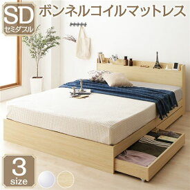 ベットセミダブル 収納付きベットマットレス付き フレーム セミダブルベット木製ベットセミダブルサイズ 宮棚 棚付き コンセント付き 収納ベッド ベット 引き出し付きベット