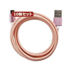(まとめ)10個セット 両面マイクロUSBケーブル ピンクゴールド 1m AS-CASM022X10【×2セット】