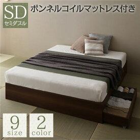 ベッド 収納付き 連結 引き出し付き キャスター付き 木製 ヘッドレス シンプル 和 モダン ブラウン セミダブル ボンネルコイルマットレス付き