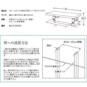ウォールラックINDUSTRIAL(インダストリアル)幅61×奥行き25×高さ20.5cm天然木パイン材スチール配水管デザインブラックRK-A100【代引不可】