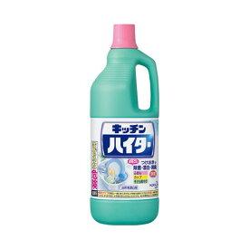 【クーポン配布中】(まとめ) 花王 キッチンハイター 大 1500ml【×10セット】
