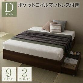 ベッド 収納付き 連結 引き出し付き キャスター付き 木製 ヘッドレス シンプル 和 モダン ブラウン ダブル ポケットコイルマットレス付き