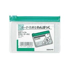 (まとめ)コクヨ キャンパスカラーソフトクリヤーケースC B8ヨコ 緑 クケ-308G 1セット(20枚)【×2セット】