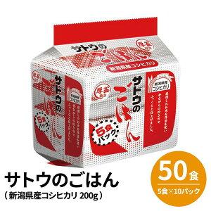 (まとめ)サトウ食品 サトウのごはん 新潟県産コシヒカリ 200g 1パック(5食) 【×10セット】