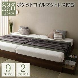 ベッド 収納付き 連結 引き出し付き キャスター付き 木製 ヘッドレス シンプル 和 モダン ブラウン ワイドキング260(SD+D) ポケットコイルマットレス付き