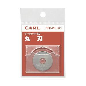 (まとめ)カール事務器 ディスクカッター替刃 DCC-28 丸刃【×10セット】