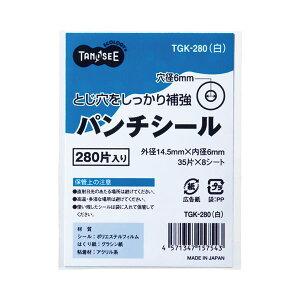 (まとめ) TANOSEE パンチシール 外径14.5mm 白 1パック(280片:35片×8シート) 【×100セット】