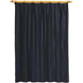 カーテン 洗える ウォッシャブル 洗える 防炎 2級遮光 150×丈178cm ブラック アール 九装