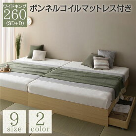 ベッド 収納付き 連結 引き出し付き キャスター付き 木製 ヘッドレス シンプル 和 モダン ナチュラル ワイドキング260(SD+D) ボンネルコイルマットレス付き