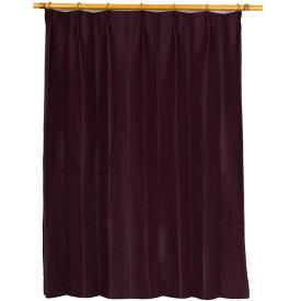 カーテン 洗える ウォッシャブル 洗える 防炎 2級遮光 150×丈225cm ワインレッド アール 九装