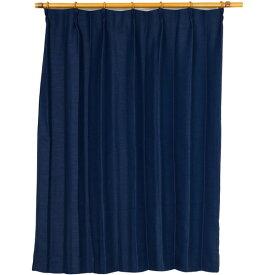 【スーパーセールでポイント最大44倍】カーテン 洗える ウォッシャブル 洗える 防炎 2級遮光 150×丈225cm ネイビー アール 九装
