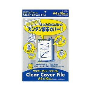 (まとめ)コクヨ クリヤーカバーファイル A4約10枚収容 透明 フ-C70T 1セット(100枚:10枚×10パック)【×5セット】