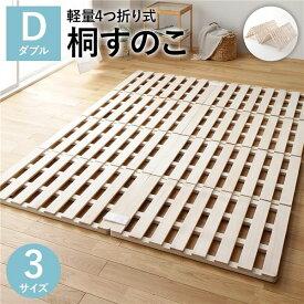 【スーパーセールでポイント最大44倍】すのこ ベッド 4つ折り ダブル 通気性 防カビ 連結 分割 頑丈 木製 天然木 桐 軽量 コンパクト 収納 折りたたみ 布団干し