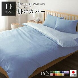 日本製 シルク加工 綿100% 掛け布団カバー ダブル(ロング) サックス・ペールブルー おしゃれ D ベッドカバー 布団カバー【代引不可】