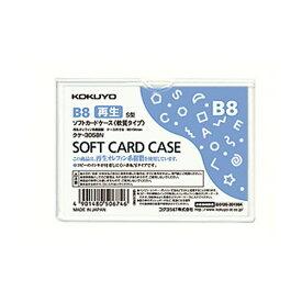 【スーパーセールでポイント最大44倍】(まとめ)コクヨ ソフトカードケース(軟質) B8クケ-3058N 1枚 【×100セット】